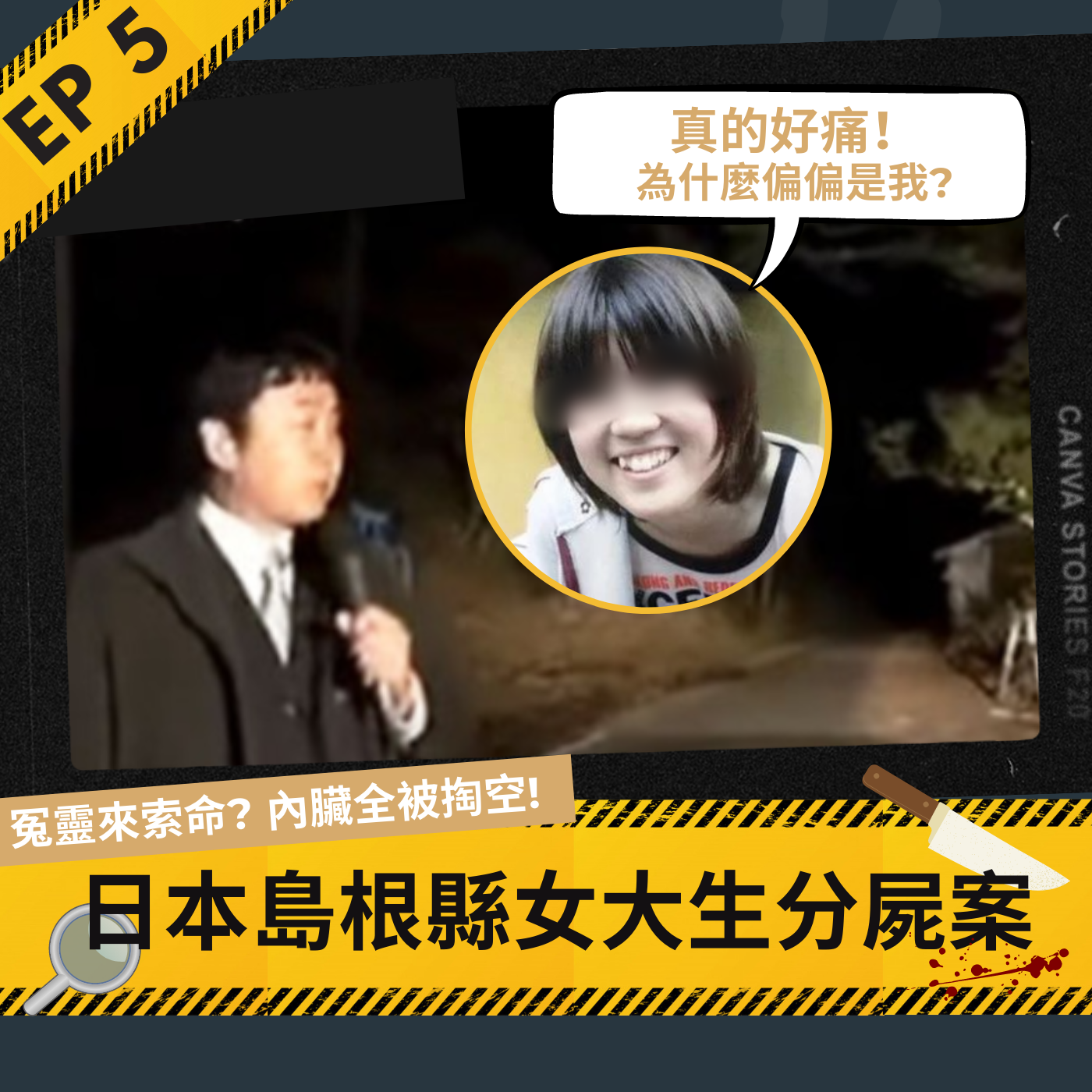 EP5 - 日本懸了7年的恐怖命案! 19歲的死者下班後忽然失踪,屍體被肢解,內臟被掏空棄屍在山中。7年後才發現原來兇手早已經... | 【日本島根縣女大生分屍案】