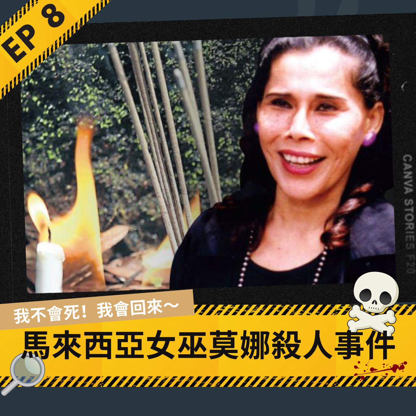 "EP 8- 馬來西亞犯罪史上最恐怖的女巫殺人事件!為了修煉更高的黑巫術,不惜殺害9個人, 被處死前還喊: ""我不會死! 我會回來~""...|【女巫莫娜殺人事件】"