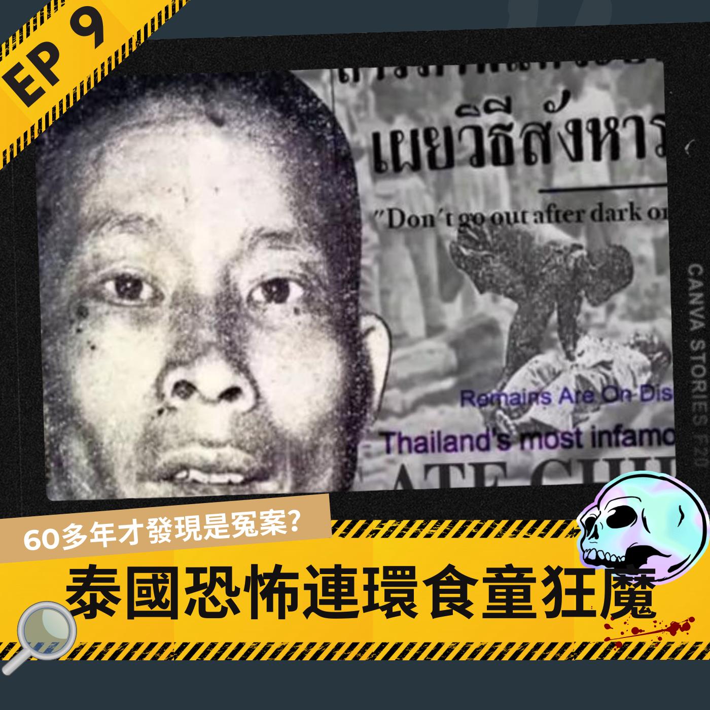 EP9- 泰國史上最恐怖的殺童食人狂魔! 60多年後才被人發現是被冤枉的?! 他死後, 還被製成乾屍在博物館內展出, 直到... |【泰國連環食童狂魔】