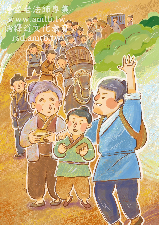 小故事大智慧|祖逖避難