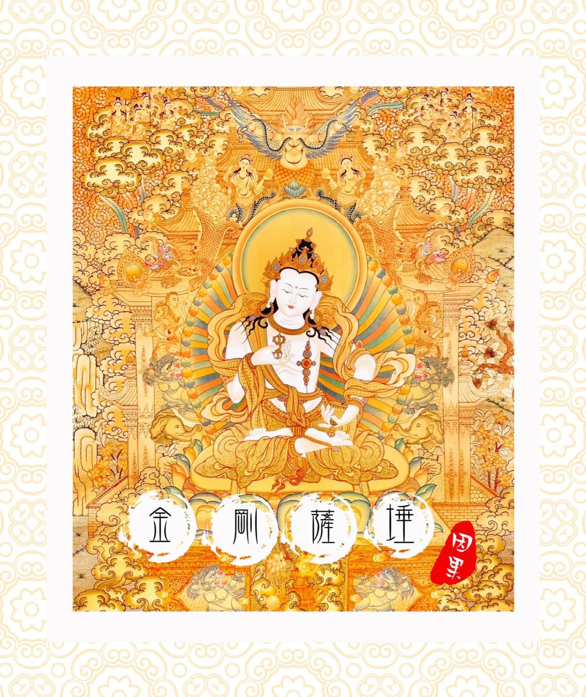 第六期-普賢菩薩、金剛薩埵、金剛手菩薩(二)