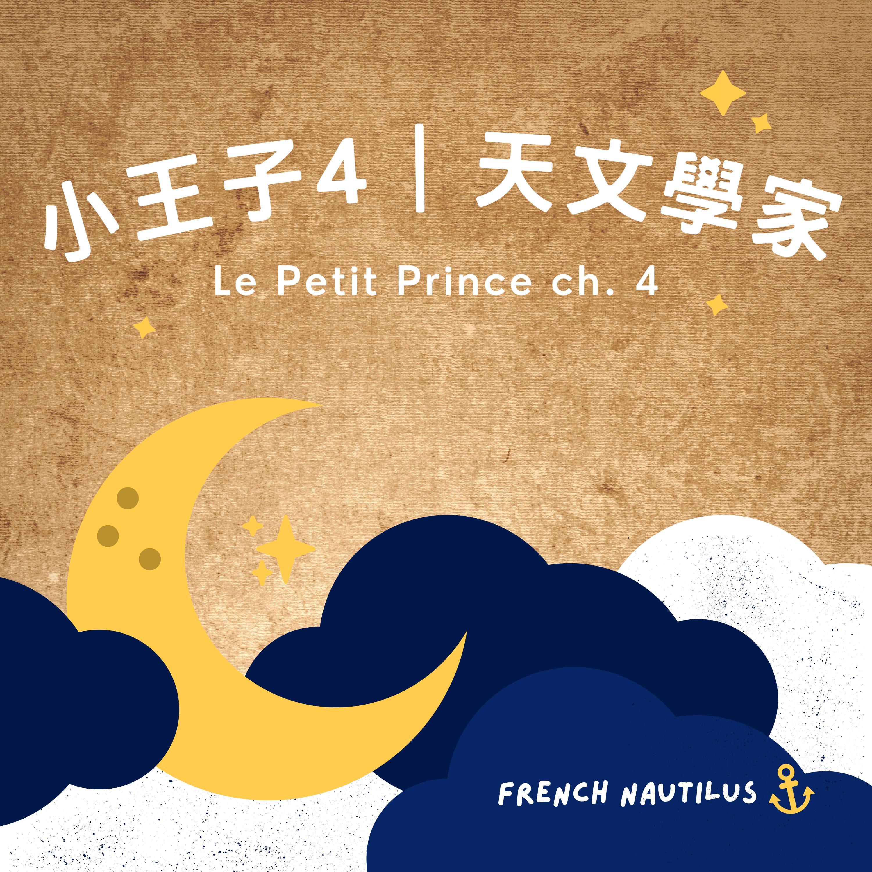 小王子 Le Petit Prince Ch. 4 天文學家