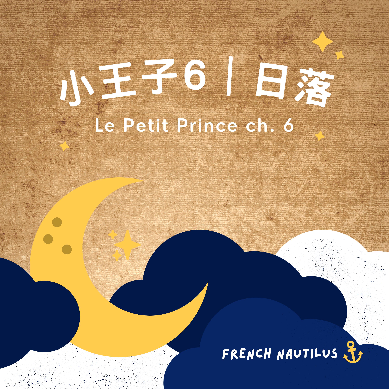 法文有聲書《小王子》Le Petit Prince Ch. 6 日落