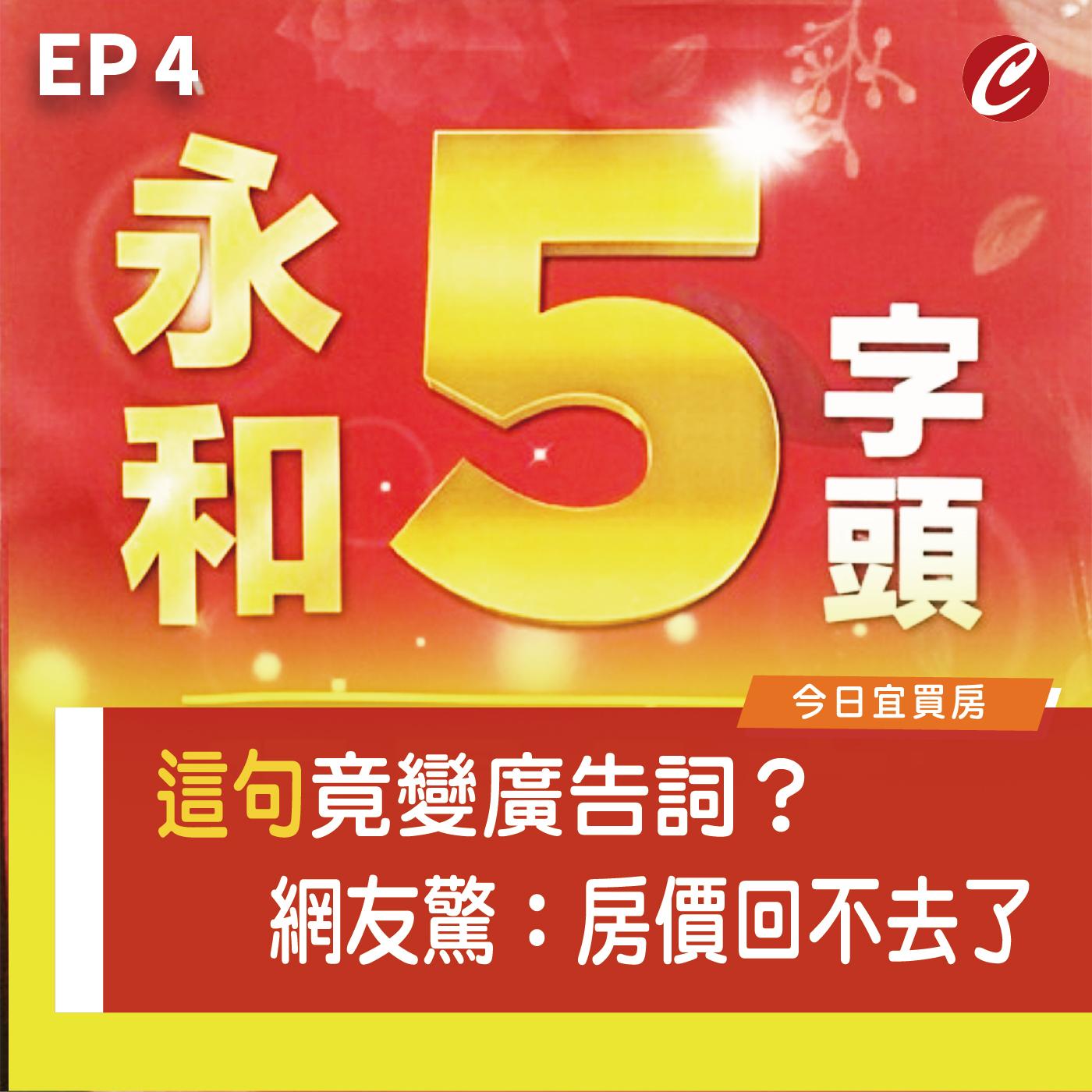 EP4:「永和5字頭」竟成優惠廣告?網友驚:房價回不去了