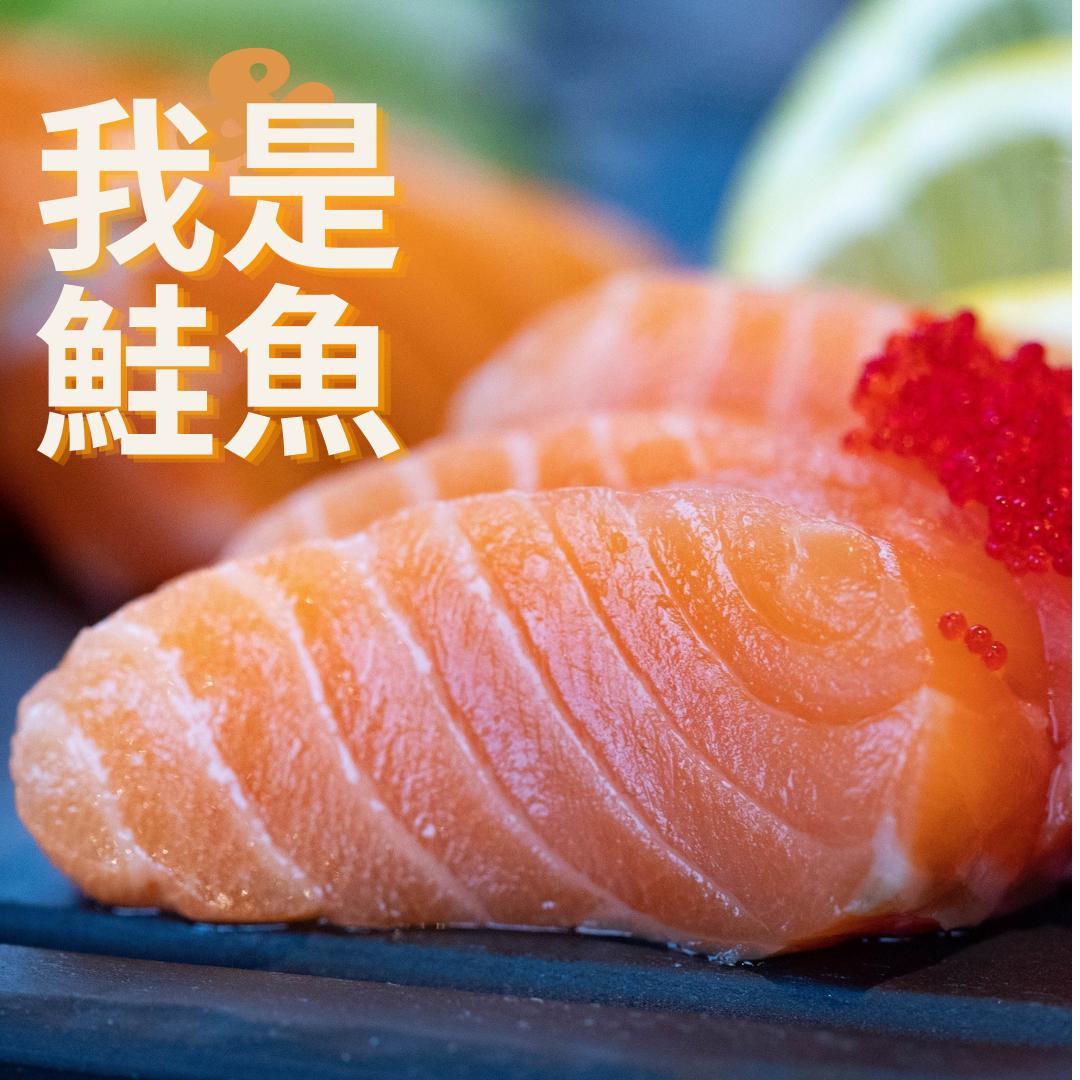 001誰把名字改成了鮭魚