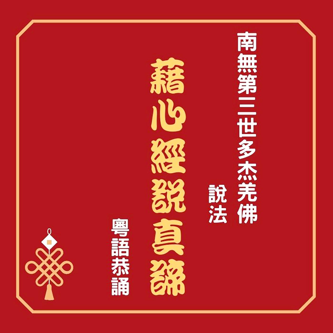 037 粵語恭誦--南無第三世多杰羌佛說法《藉心經說真諦》 藉經題而說法114-117頁