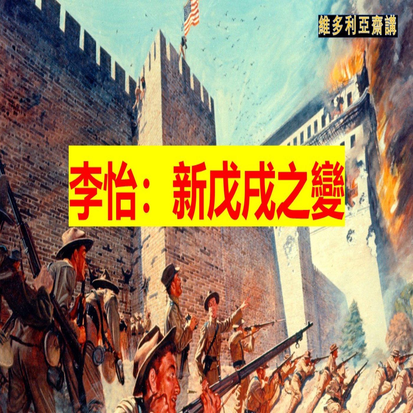 李怡:新戊戌之變 【人類歷史上出現的所有爭鬥,一切動盪,根本原因都是為了爭逐權力】