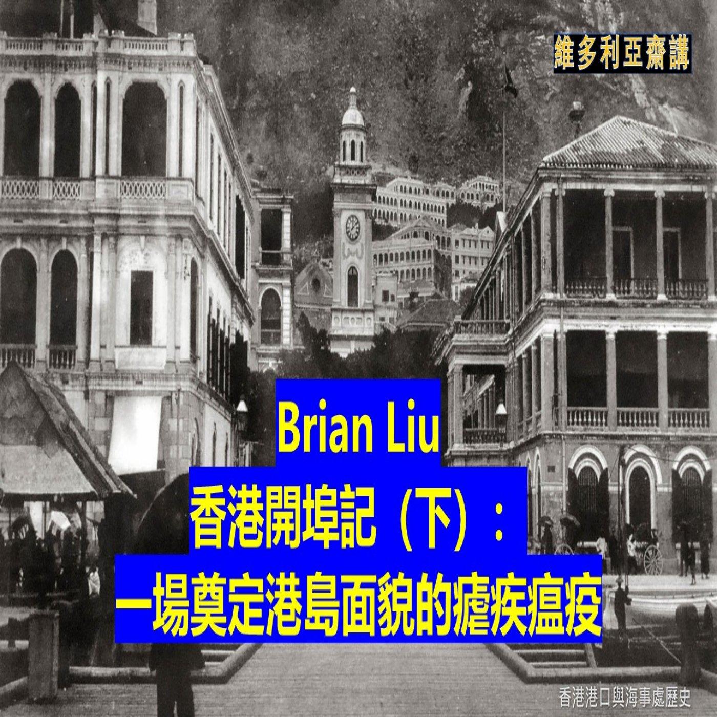 Brian Liu:香港開埠記(下):一場奠定港島面貌的瘧疾瘟疫