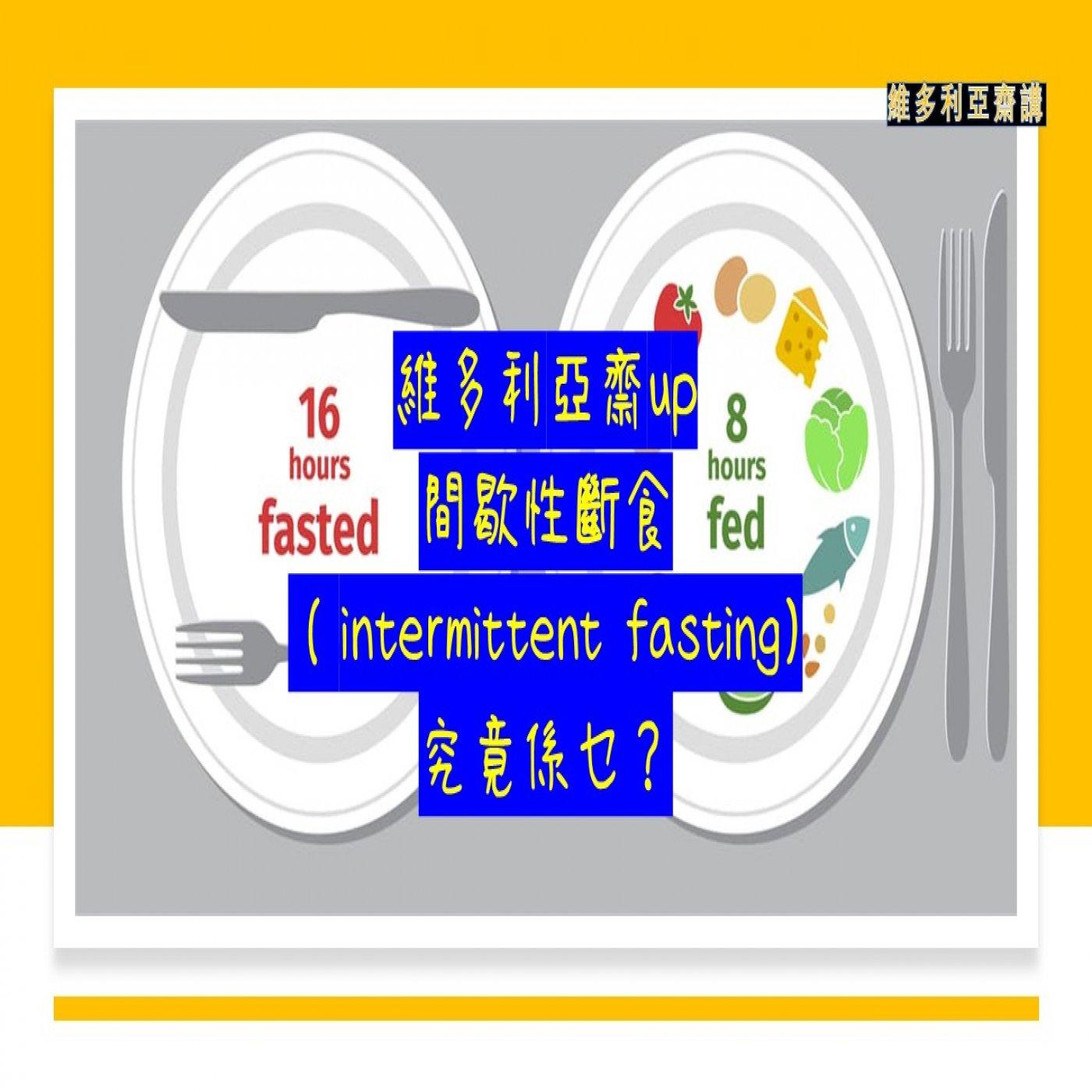 維多利亞:間歇性斷食(intermittent fasting) 究竟是什麼?【很容易為什麼不試試?】