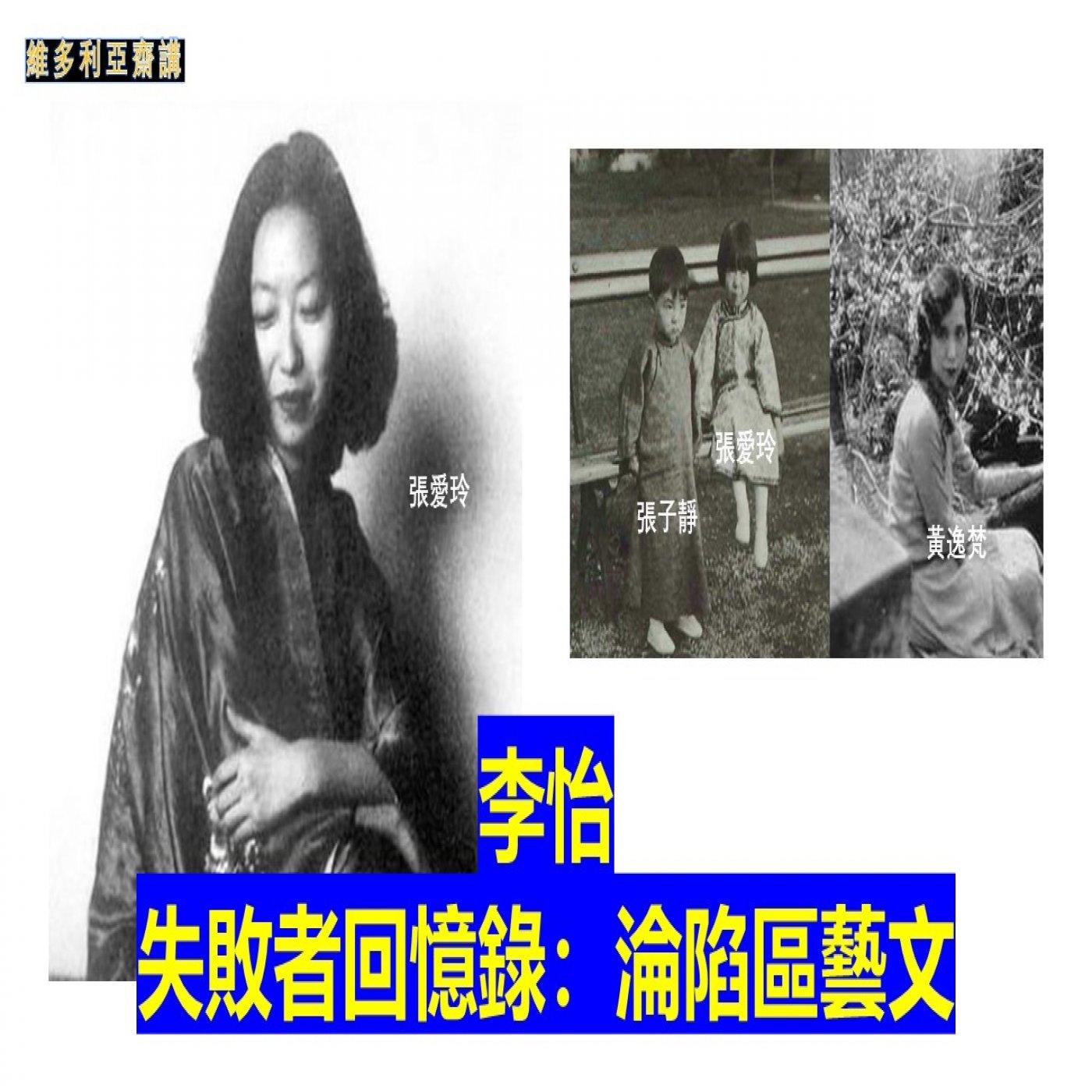 李怡:失敗者回憶錄:淪陷區藝文