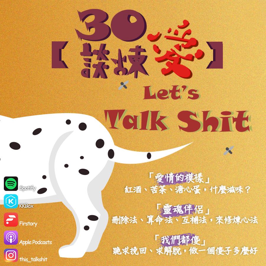 "Let's talk shit•【30談煉愛】這個年紀的我們對於愛情的""魔""樣—靈魂伴侶、劈腿、結婚、性慾樣樣來"