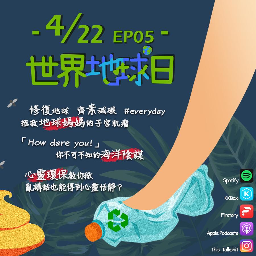 EP05• 【04/22 世界地球日】消滅地球媽媽的子宮肌瘤/ 綠色和平:環保少女v.s海洋陰謀/亂語靜心教你如何做心靈環保
