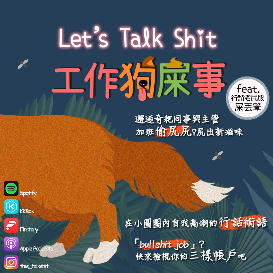 Let's talk shit•【工作狗屎事】ft. 行銷老屁股:八卦同事、抱怨主管、從行話聊到規劃,社畜們來相互取暖!