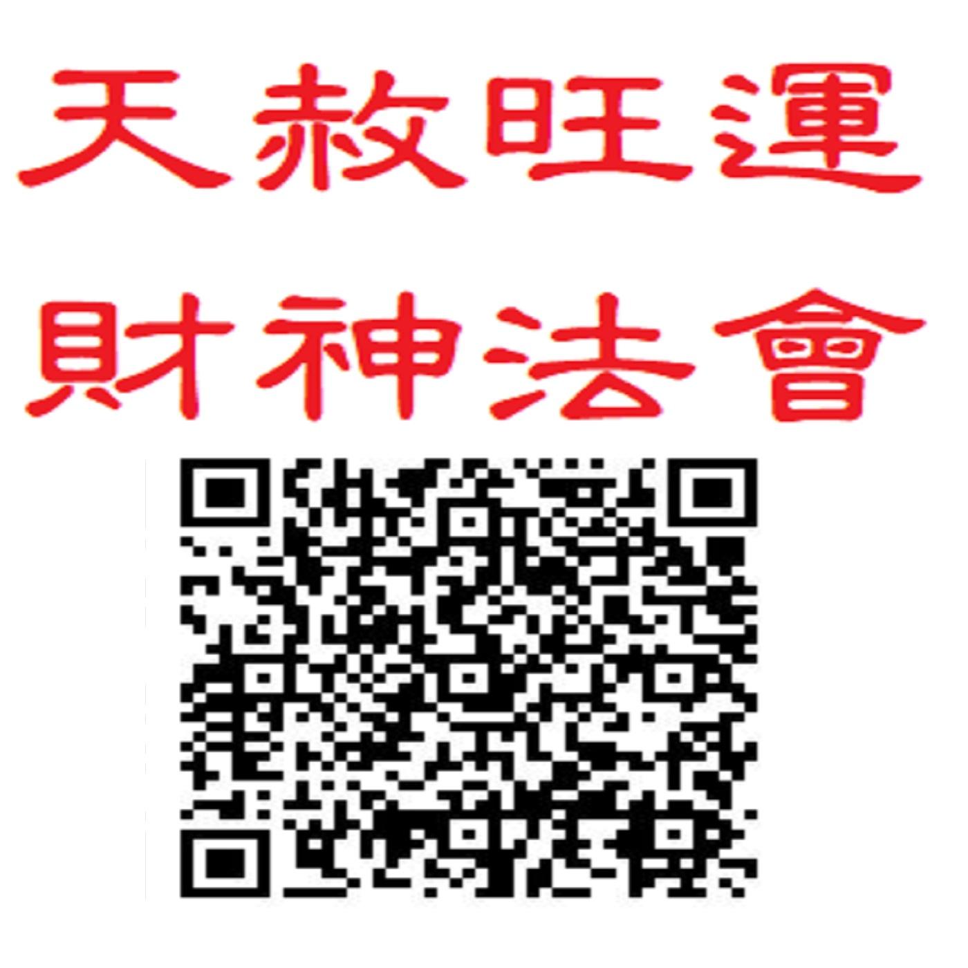 03/30(二)初十八 阿明師兄報好運 (旺運財神法會最後倒數)