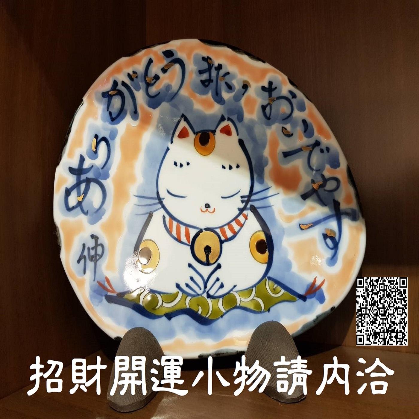04/01(日)初二十 阿明師兄報好運
