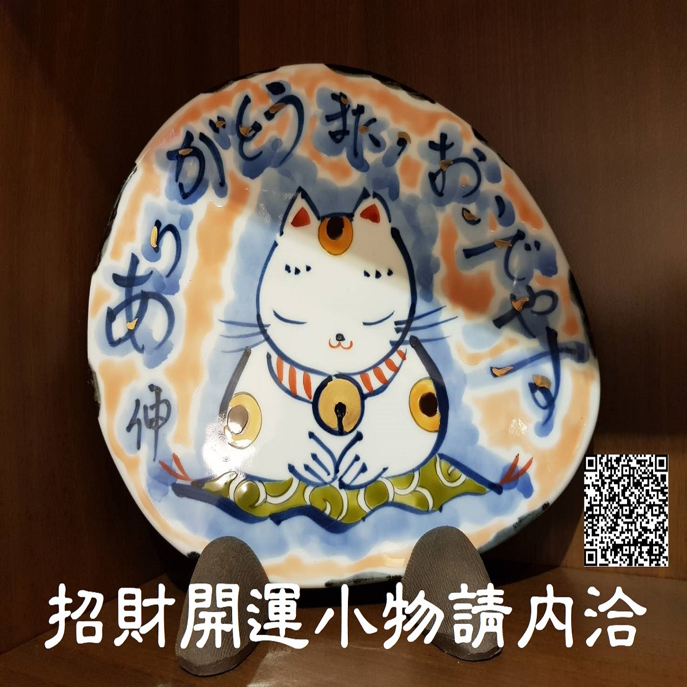 04/02(五)初二十一 阿明師兄報好運