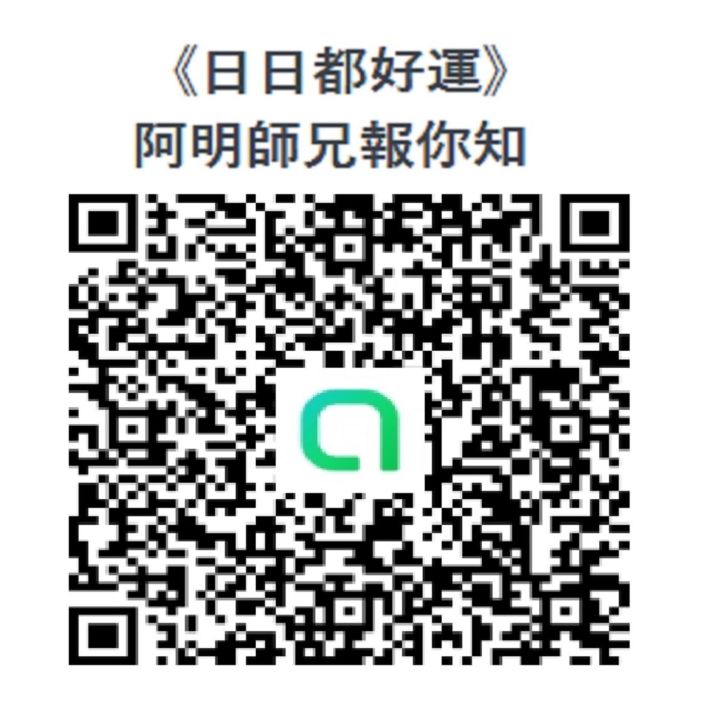 04/26(一)初十五 阿明師兄報好運