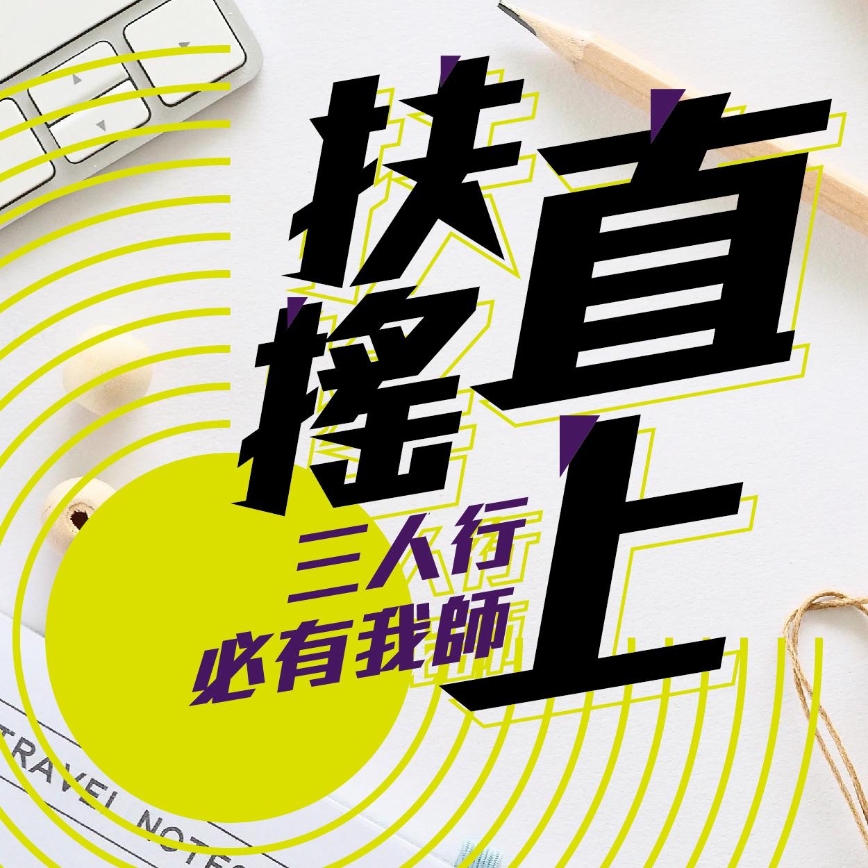 【EP3】扶搖直上:殯葬業_Johnson(上集)