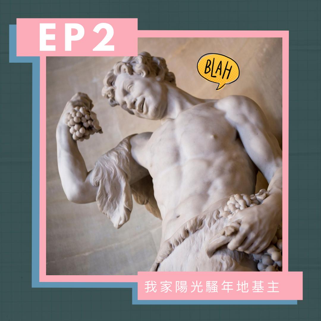 EP. 2 地球媽媽神靈Talk-我家陽光騷年地基主
