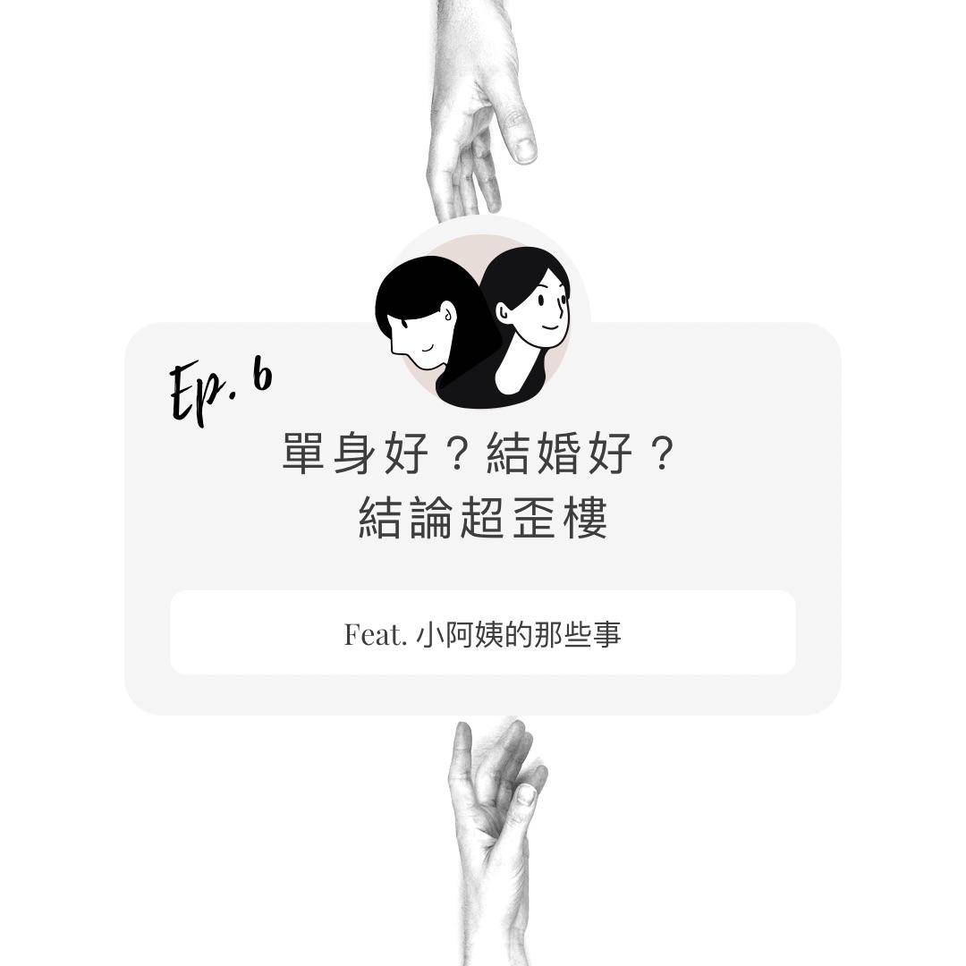 Ep. 6 地球媽媽兩性Talk-單身好?結婚好?結論超歪的啦!feat. 小阿姨