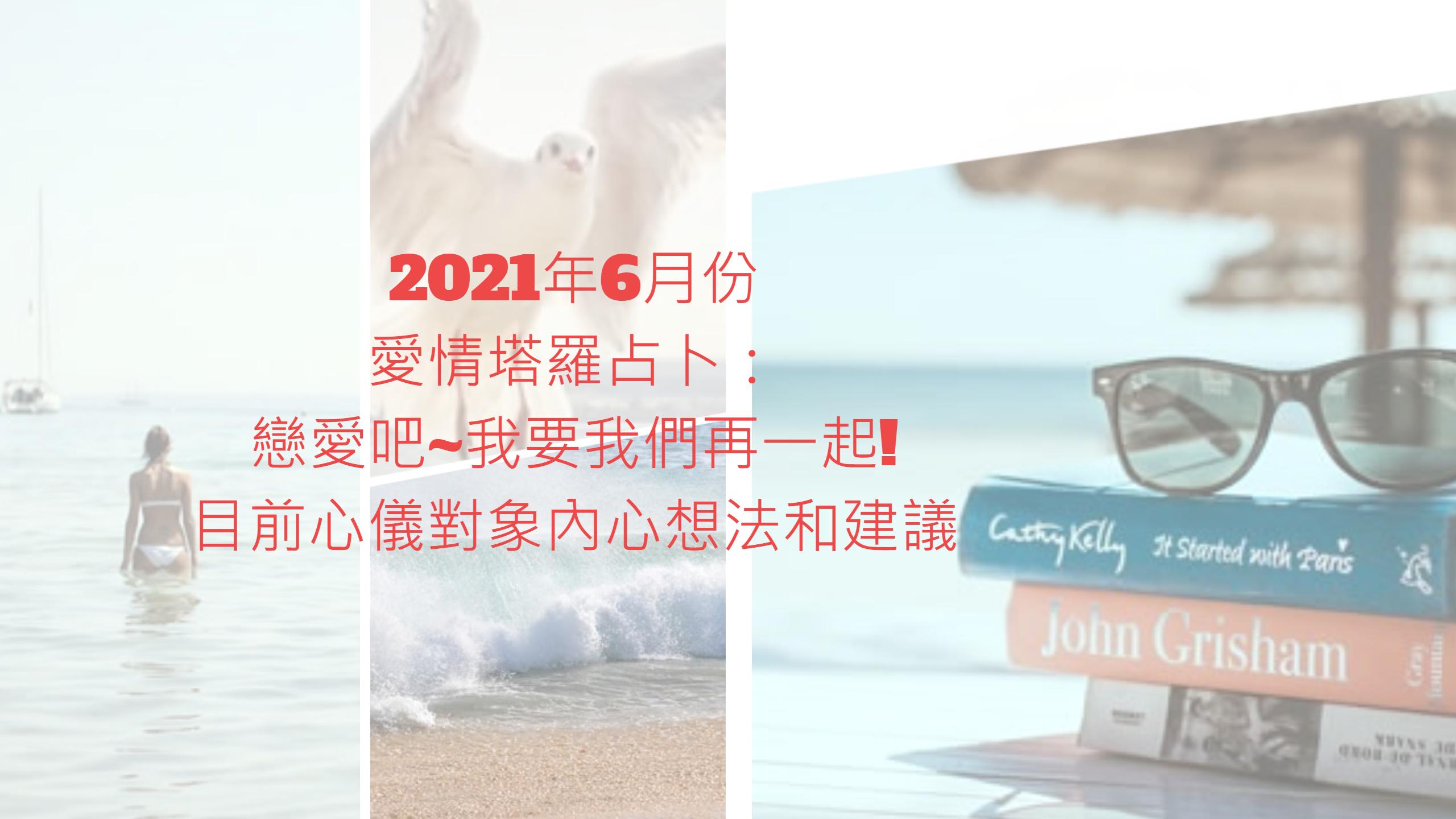 2021年6月份愛情塔羅占卜:目前心儀對象內心真實想法和這段關係建議Part.3