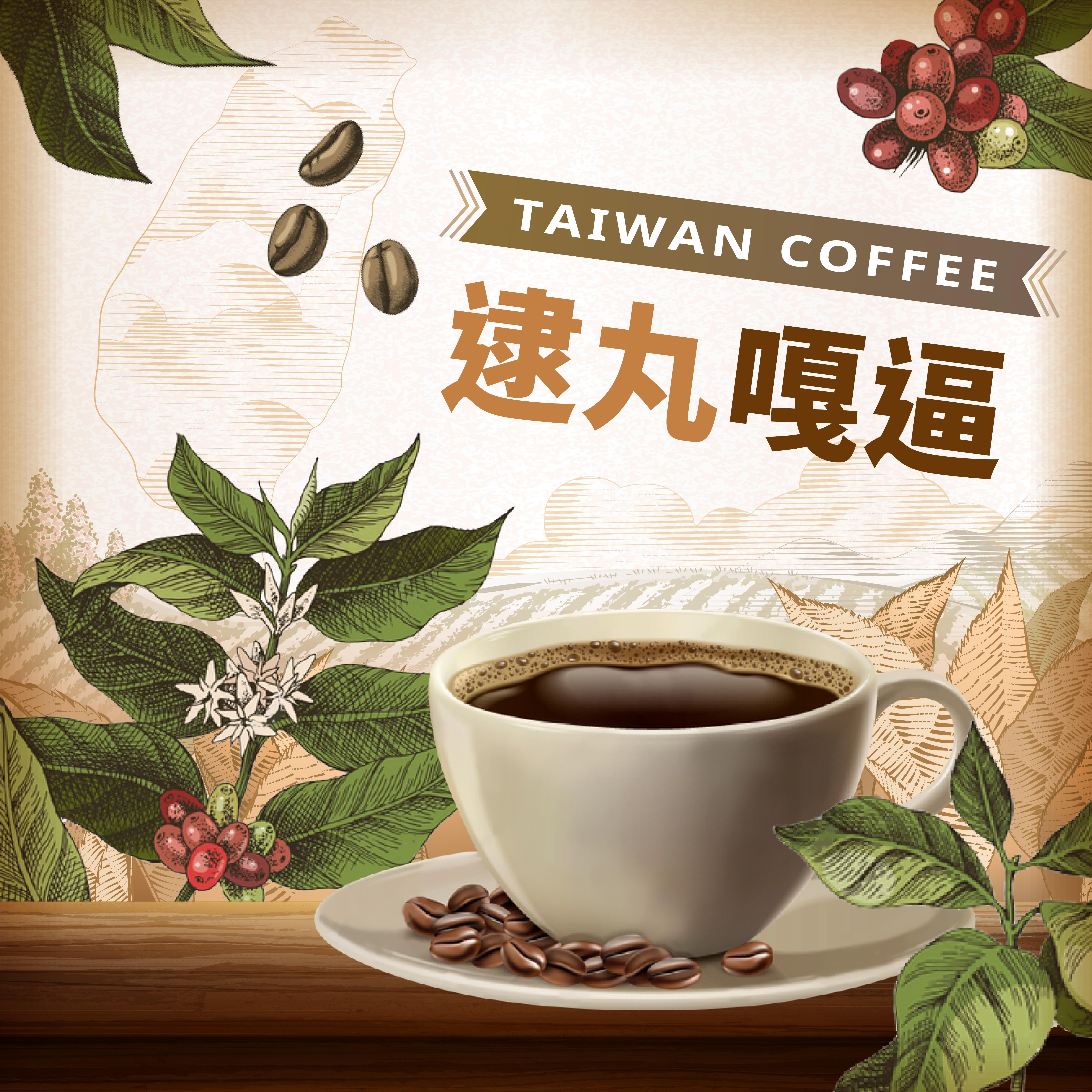 EP 10【封面故事】逮丸嘎逼 Taiwan Coffee