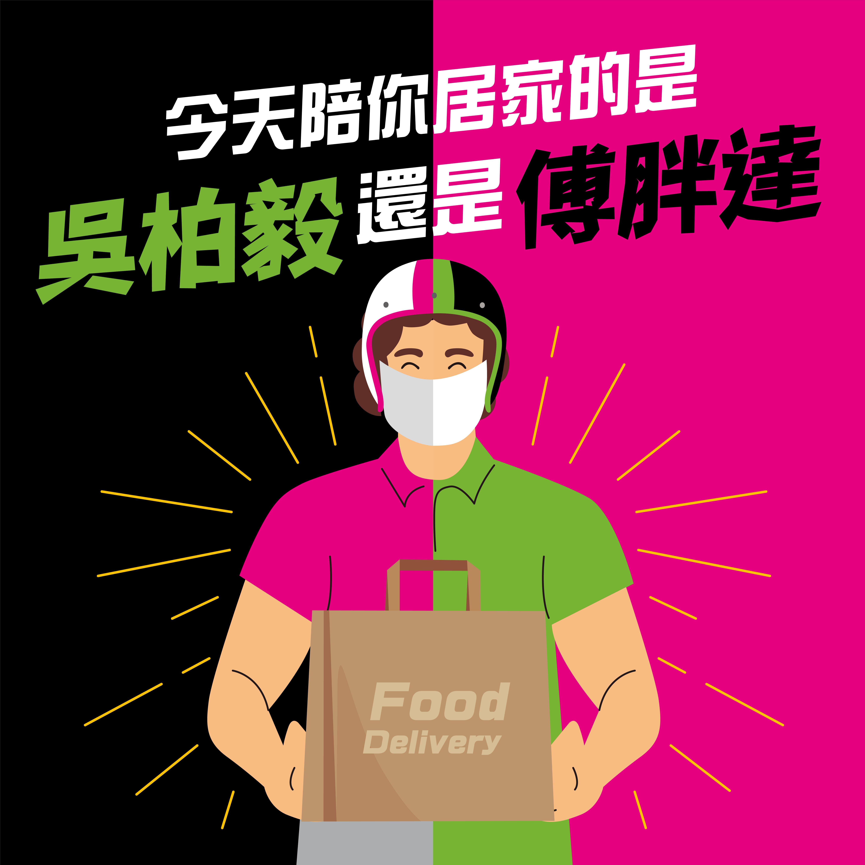 EP 14 【產業尋寶】今天陪你居家的是吳柏毅還是傅胖達 🐼
