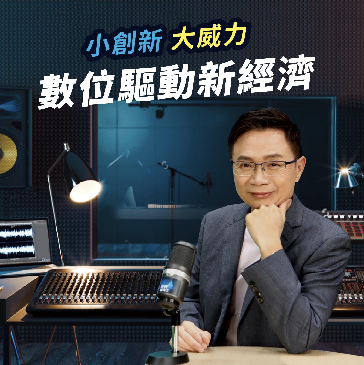 EP 17【特輯】小創新大威力 數位驅動新經濟  ft.外貿協會 黃志芳 董事長