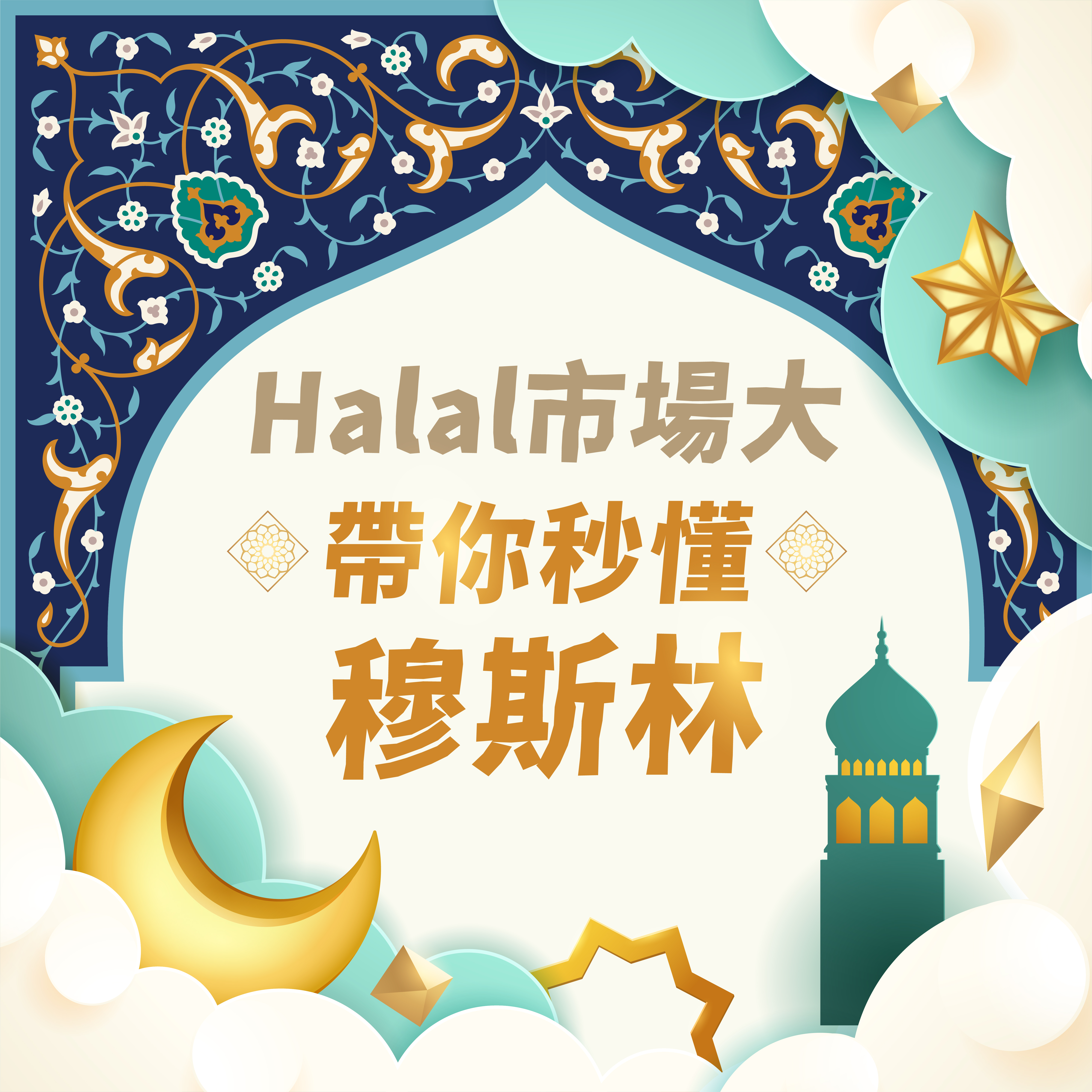 EP 24【產業尋寶】Halal市場大  帶你秒懂穆斯林
