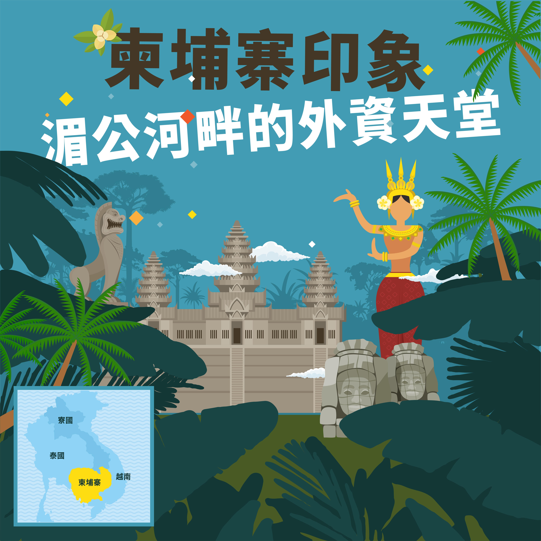 EP 27 【異國知識】柬埔寨印象: 湄公河畔的外資天堂