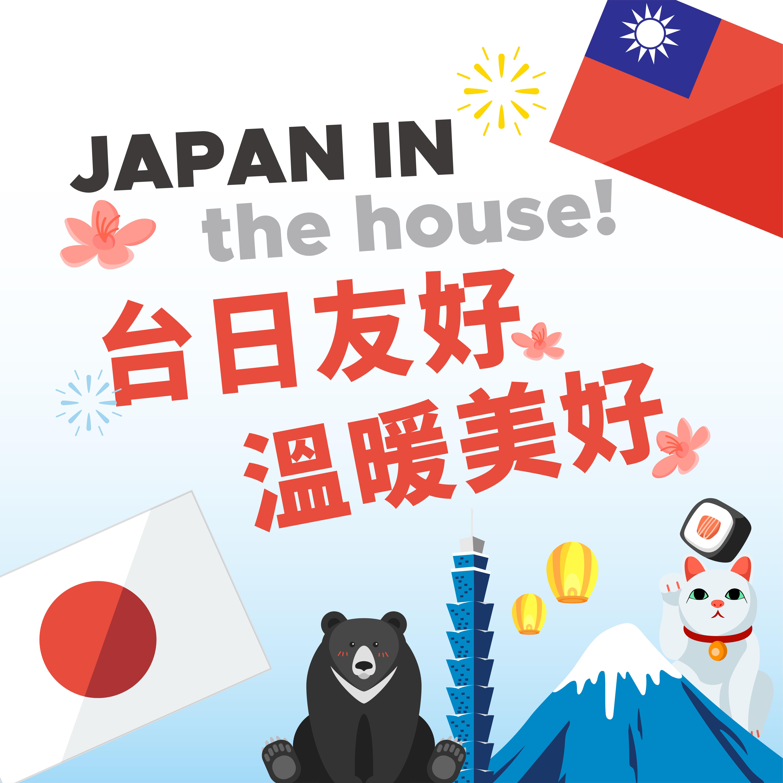 EP 28 【異國知識】JAPAN IN the house! 台日友好 溫暖美好  ft. 日本台灣交流協會 北野主任