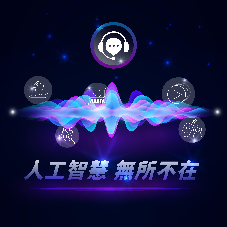 EP 29【封面故事】人工智慧無所不在