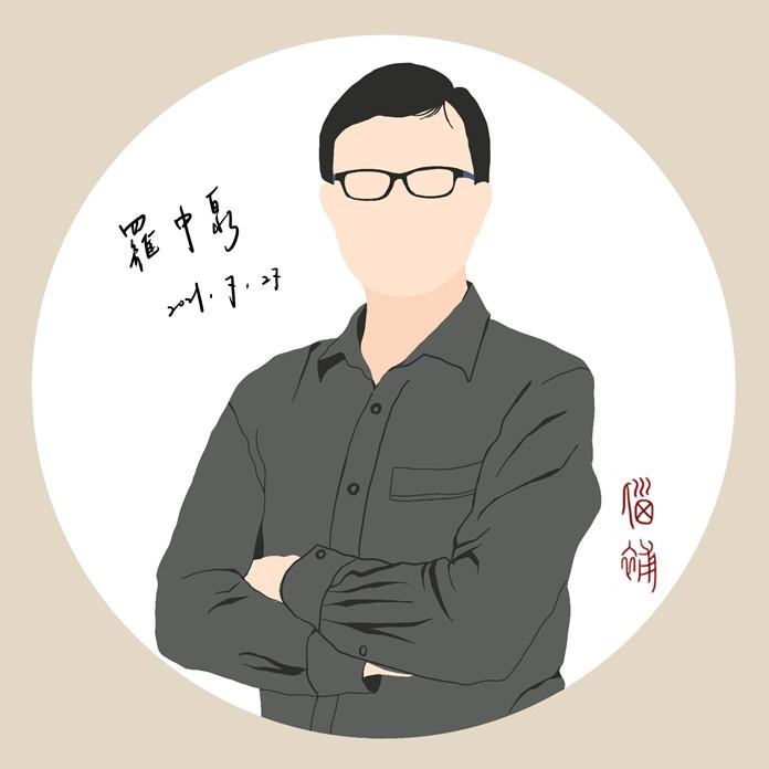 【腦補】EP3. 羅(邏)輯解碼 ft. 羅中泉教授