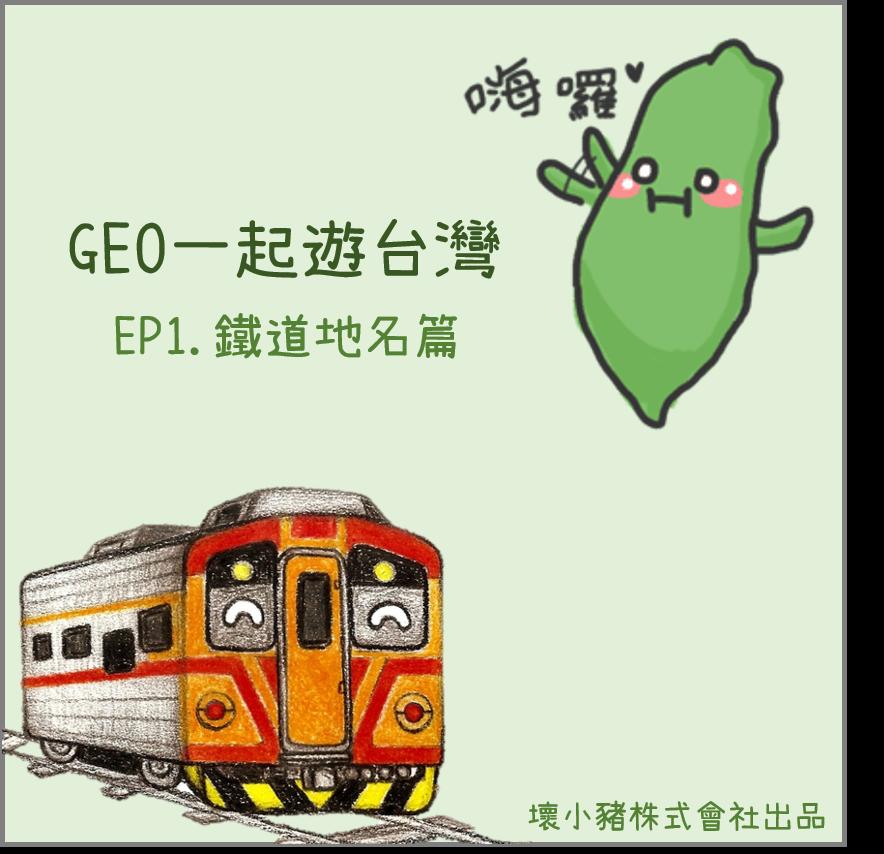 GEO一起遊台灣 EP1.