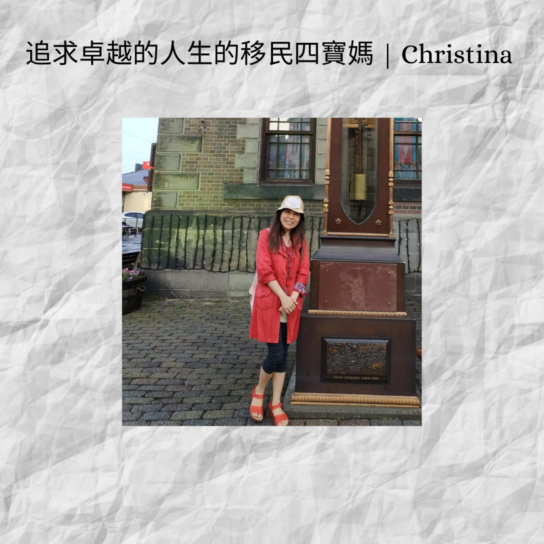 [美國] #22 追求卓越的人生的移民四寶媽 | Christina (2-1)