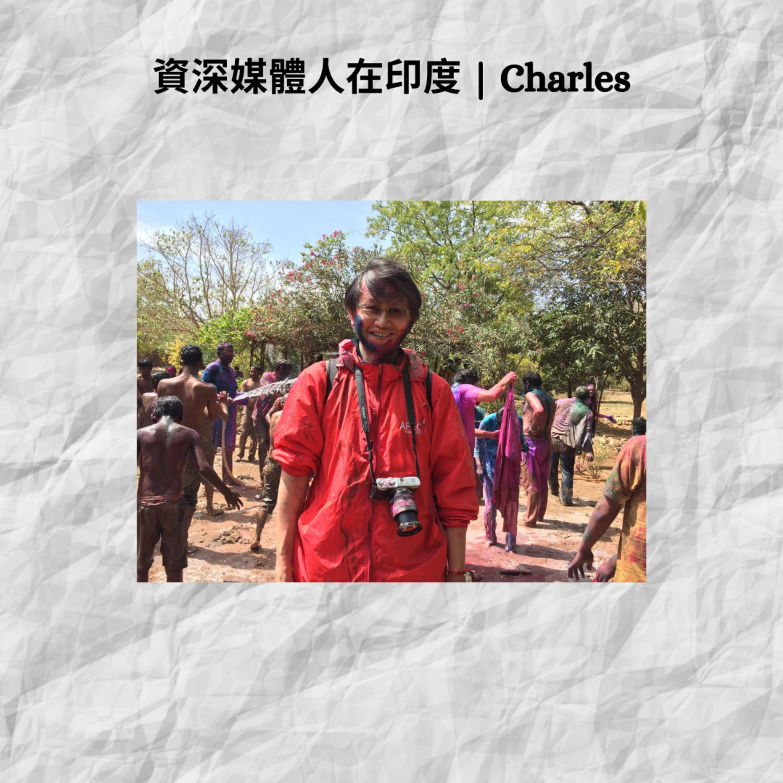 [印度] #25 資深媒體人在印度 | Charles