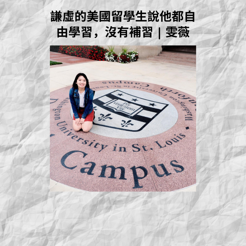 [美國] #27 謙虛的美國留學生說他都自由學習,沒有補習 | 雯薇
