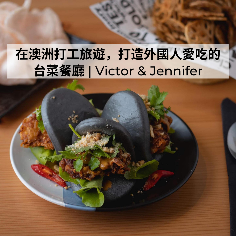 [澳洲] #41 在澳洲打工旅遊,打造外國人愛吃的台菜餐廳   Victor & Jennifer