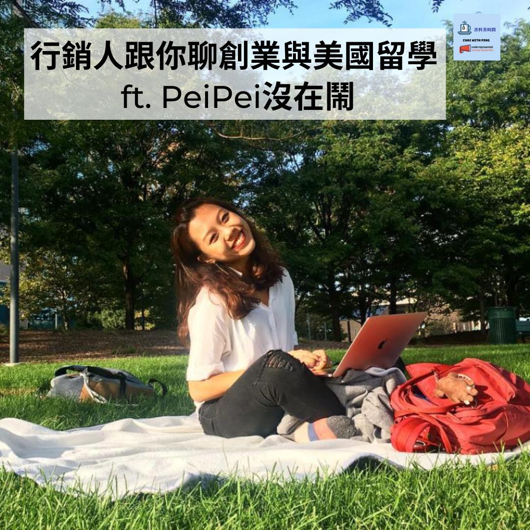 [各行各業] #47 行銷人跟你聊創業與美國留學 |  ft. PeiPei沒在鬧
