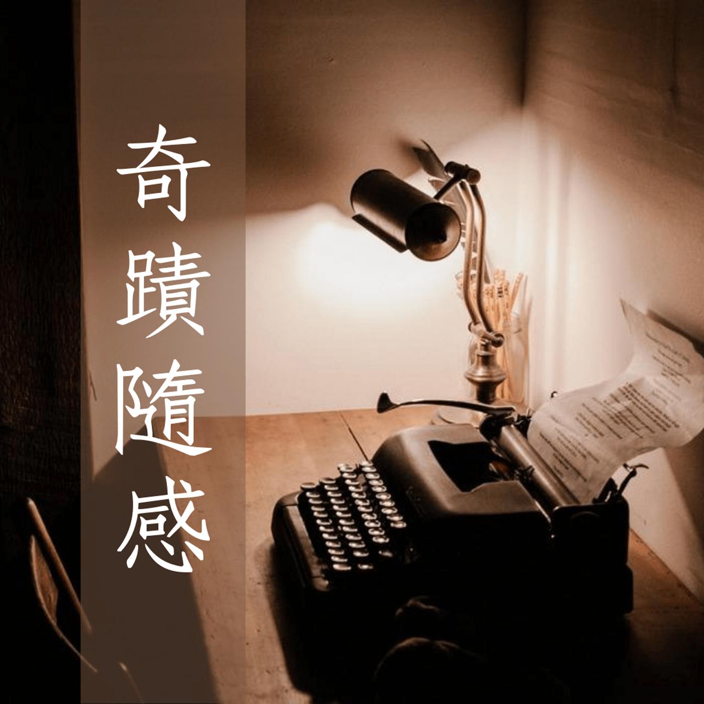 怎麼讀小說?|奇蹟隨感 EP 72