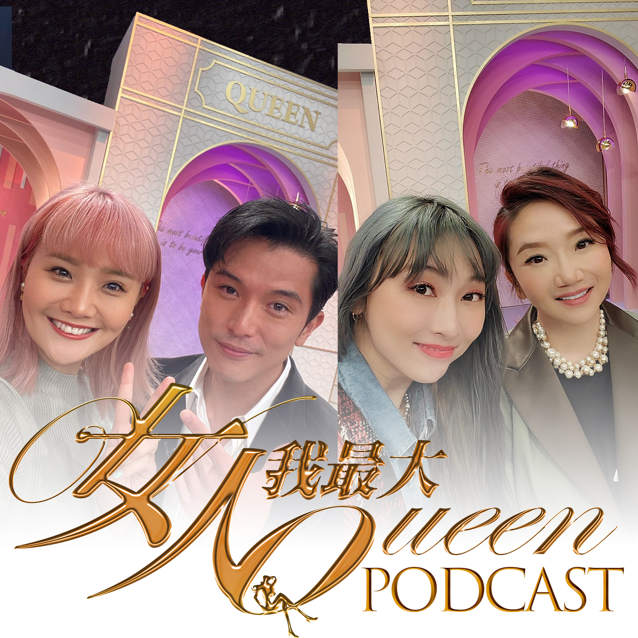女人我最大Podcast#4
