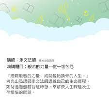 【名家講座】般若的力量--永文法師(佛館書展)