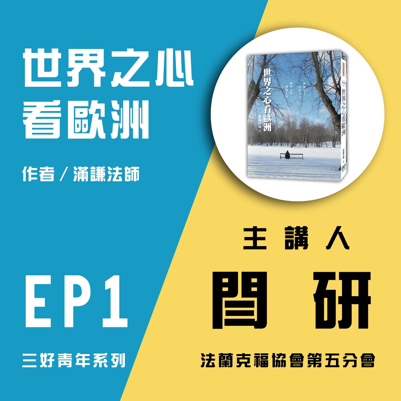 「Fun香」三好青年系列EP1:《世界之心看歐洲》