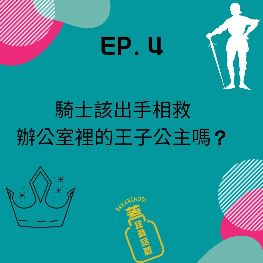 EP. 4 騎士該出手相救辦公室裡的王子公主嗎?