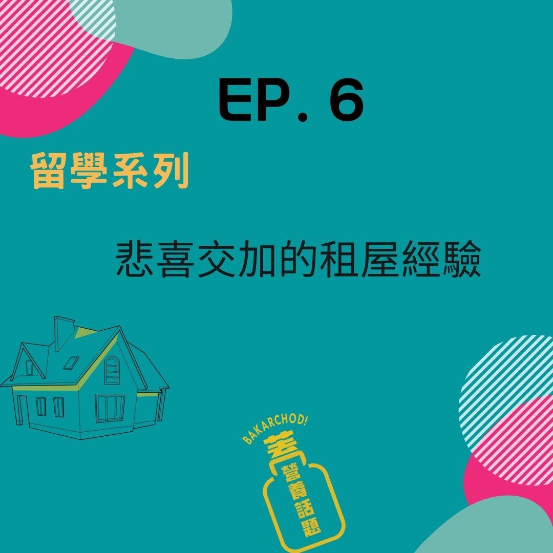 EP.6 留學系列-悲喜交加的租屋經驗