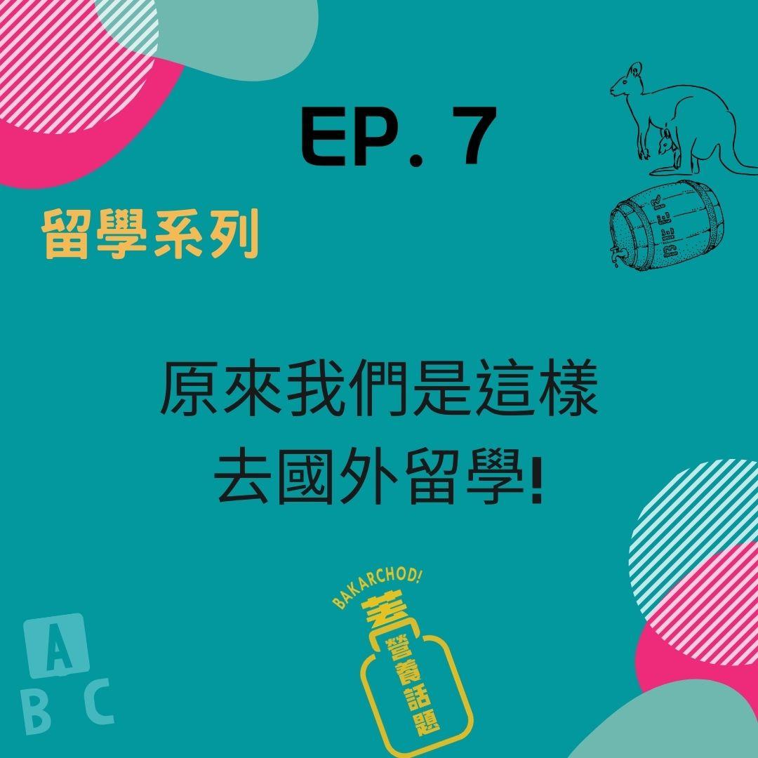 EP.7 留學系列-原來我們是這樣 去國外留學! (Eng)