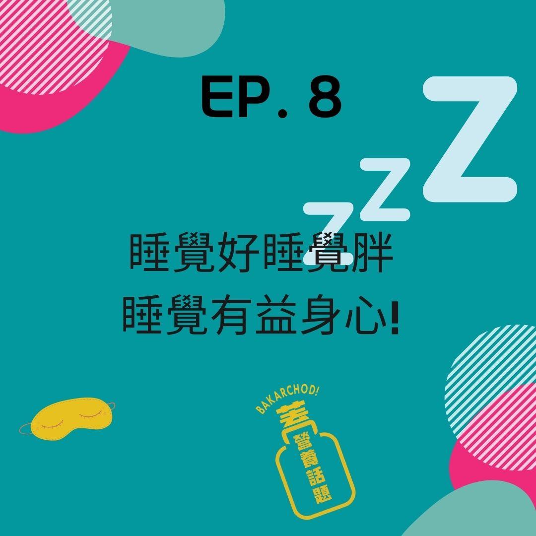 EP. 8 睡覺好睡覺胖睡覺有益身心!