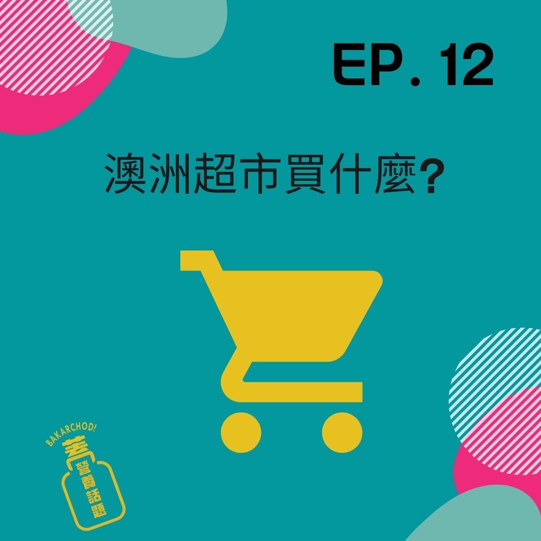 EP.12 澳洲超市買什麼?