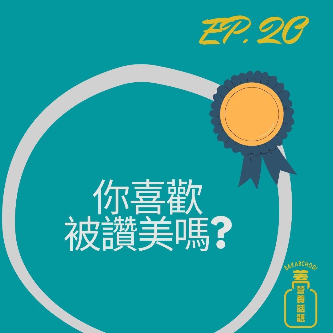 EP. 20 你喜歡被讚美嗎?