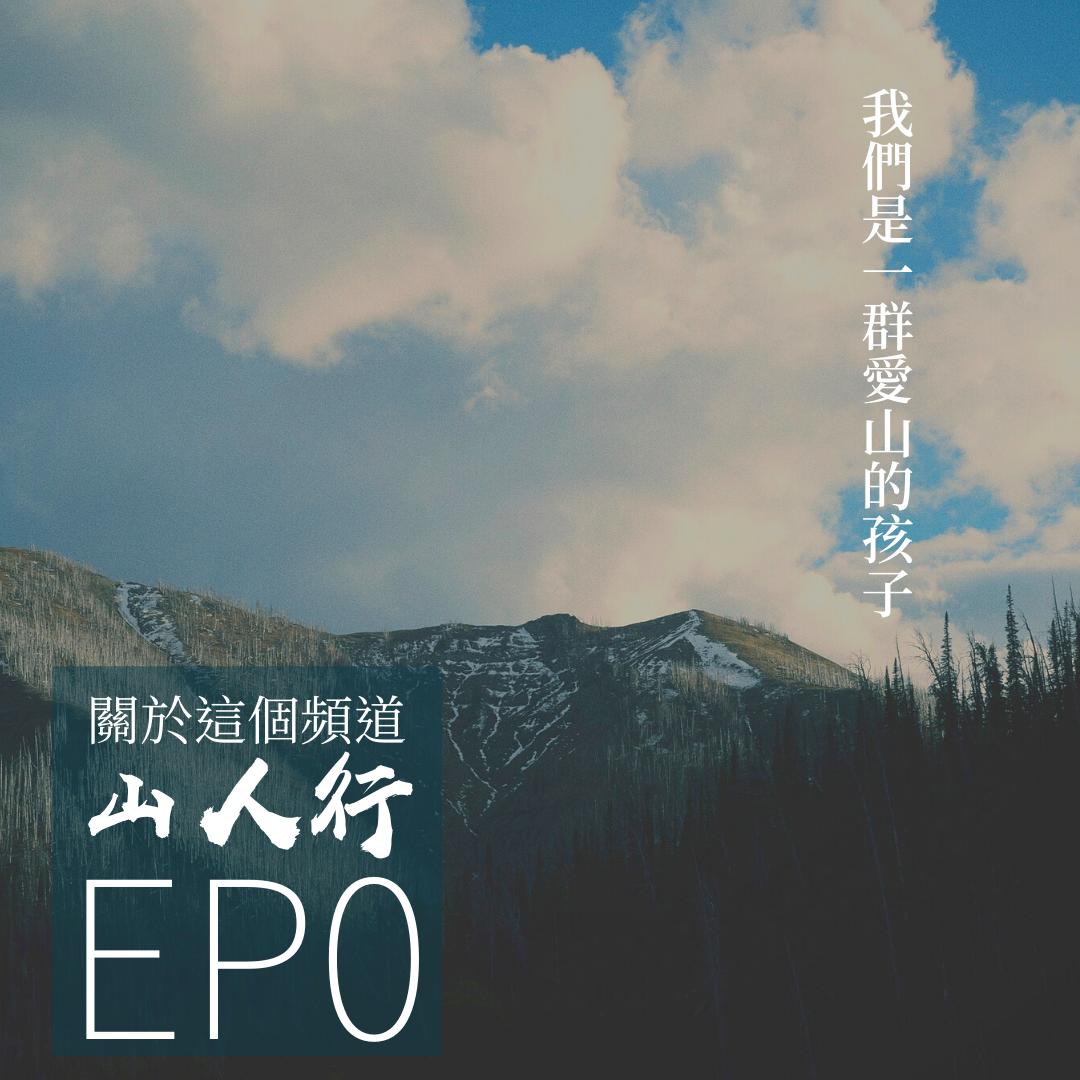 EP0 「About 山人行」-關於山人行這頻道